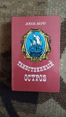 Книга Таинственный Остров (Жюль Верн)