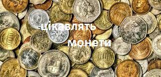 цікавлять монети на обмін на те що є на продажі на стор