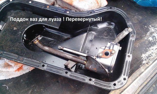 Луаз поддон - масляный насос ВАЗ 2106 - москвич 2141 (обратный)