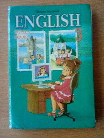 Англійська мова підручник для 3-го класу, О.Карпюк 2010р.