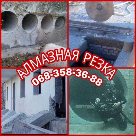 Алмазна різка бетону,Сверління отворів,Демонтаж,Резка бетона,Сверление