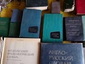 Словари, книги на английском, русском языках