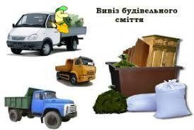 Вывоз строймусора хлам Грузчик вивіз смітя вивоз мусор Зил Камаз