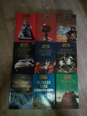 """Серия книг """"100 великих"""""""
