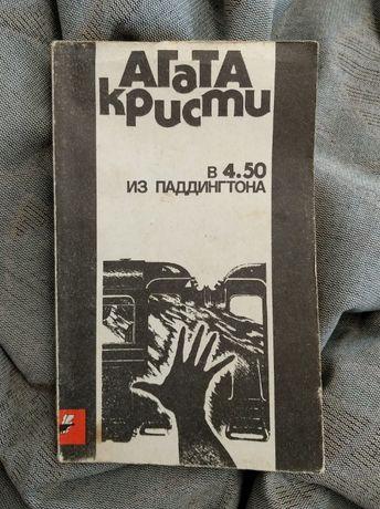 """Агата Кристи """"В 4.50 из Паддингтона"""""""
