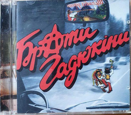 Оригинальный CD Брати Гадюкiни - Щасливої дороги!, Украина (автографы)