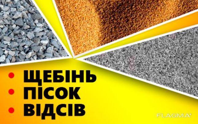 Пісок, щебінь, відсів, чорнозем дрова