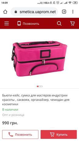 кейс -чемодан для косметики, для рукодельницы, отличный подарок!