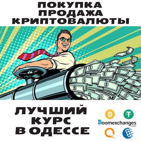 Обмен биткоин криптовалюты в Одессе вывод, пополнение. BTC,USDT