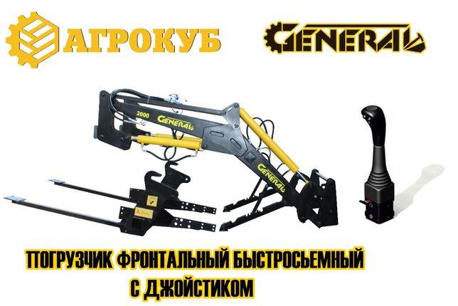 Фронтальный погрузчик КУН GENERAL 2000 к тракторам МТЗ + Джойстик
