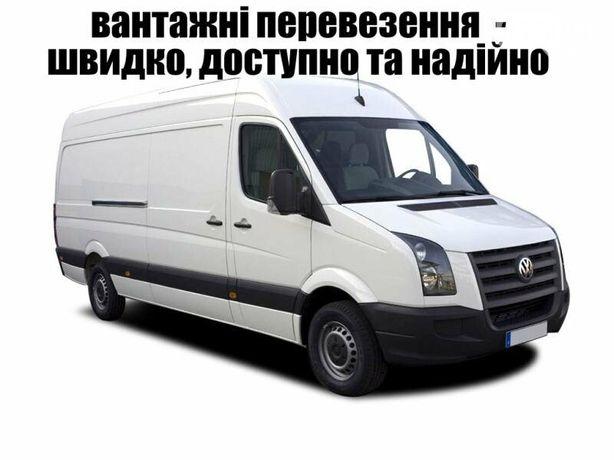Вантажні перевезення Тернопіль Гідроборт/Грузоперевозки/Вантажне таксі