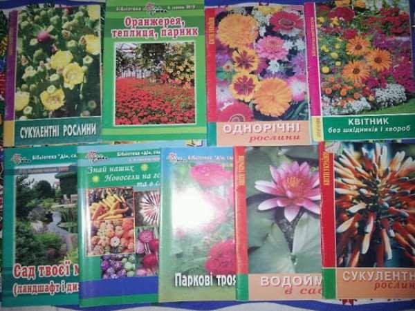 Брошюры Растения цветоводство