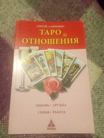 Таро и отношения Сергей Савченко
