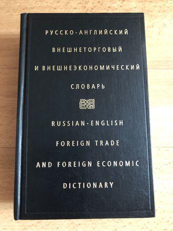 Экономический английский словарь