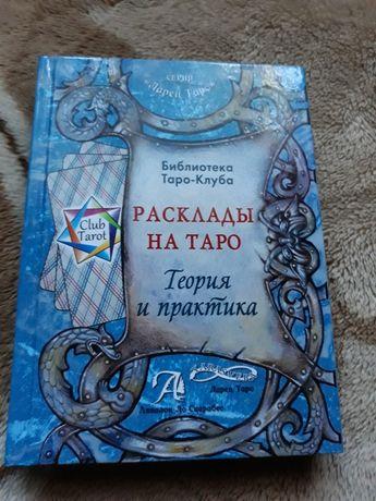Книга расклады на картах таро.Т.Бородина