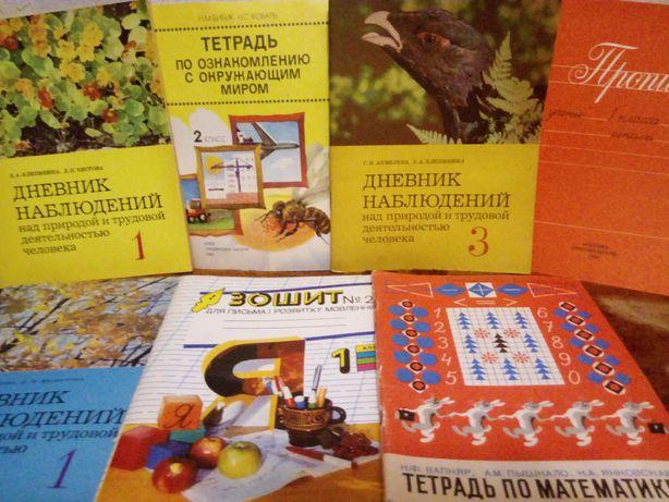 Тематические тетради для начальной школы СССР