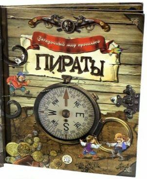 Пираты книга с интерактивными 3д объемными элементами, поп ап (pop up)