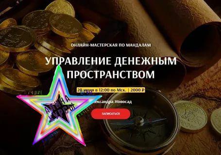Arcanum.Управление денежным пространством (Александра Новосад)