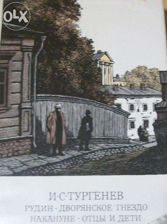 продам книгу И.С. Тургенева