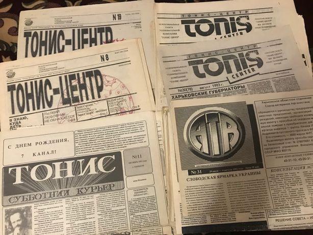 Газеты АТВ и Тонис-центр 90-е годы