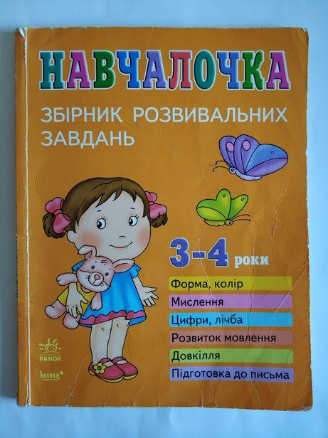 Навчалочка. Збірник розвивальних завдань. 3-4 роки. 2009