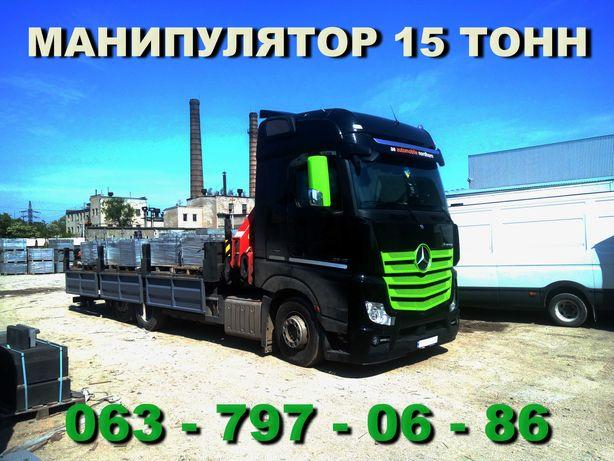 Аренда Манипулятора 15 тонн