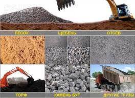 пісок грунт отсев щебень песок камень чернозем вывоз мусора чорнозём
