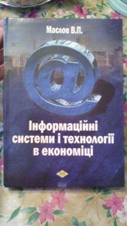 Информационные системы и технологии в економике( укр.яз)