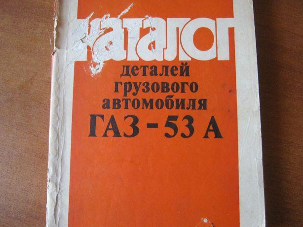 каталог автомобиля газ-53а
