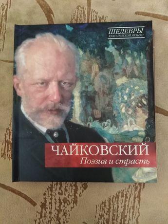 Книга-диск. Чайковский. Поэзия и страсть