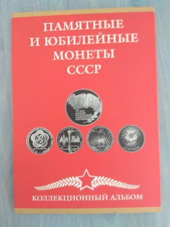 Набор юбилейных монет /рублей/ СССР. 64+4. Вместе с альбомом.