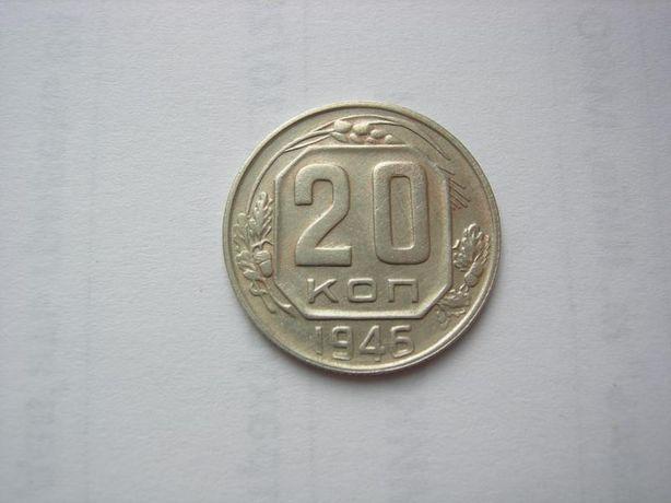 20 копеек 1946, 1953, 1954, 1955, 1956, 1977, 1978, 1979