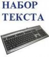 Сопровождение документов, ОСББ, набор текста, транскрибация