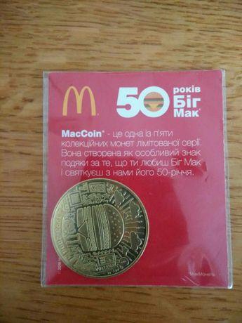 Биг Мак монета