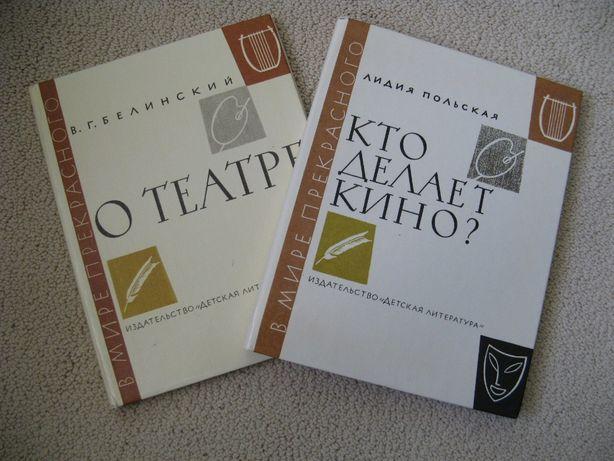 Книги СССР серия В мире прекрасного Детская литература 1982, 1988гг