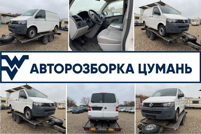 АВТОРАЗБОРКА VW T5 Фольксваген Т5 2010-2015 Шрот Запчасти