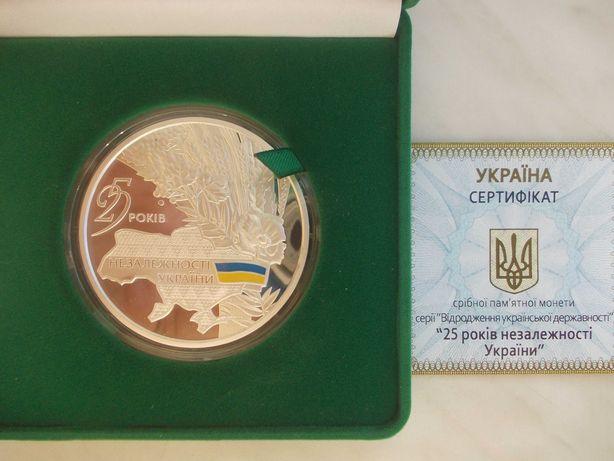 """Серебряная монета НБУ """"25 років незалежності України"""""""
