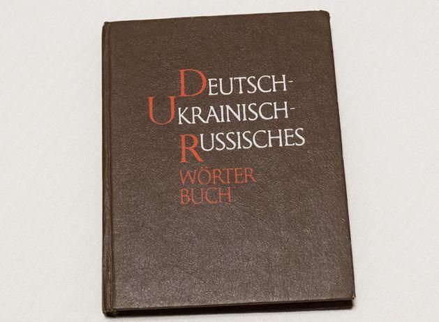 Немецко-украинско-русский словарь