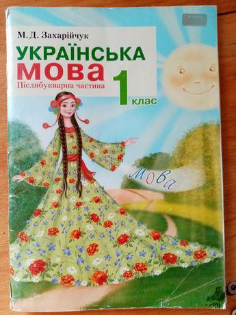 Українська мова, математика, книжкова країна