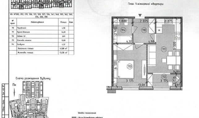 41 м2, Вид на Фонтаны, Без%, ЖК Новая Англия-дом Манчестер, прод кварт