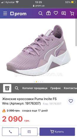 Новые Оригинальные кроссовки женские PUMA из Германии