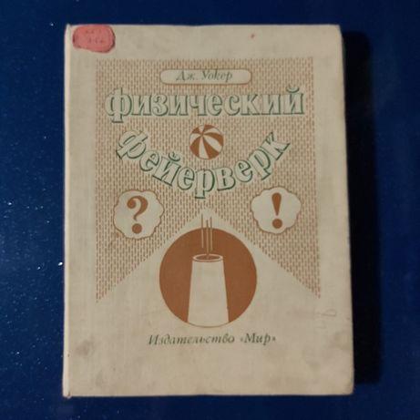 Физический фейерверк 1979 г. Дж.Уокер Москва Издательство *Мир*