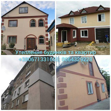 Утеплення фасадов будинків та квартир
