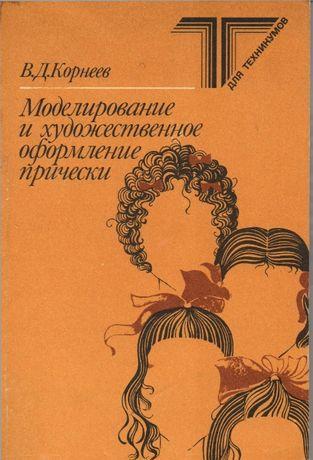 """Книга""""Моделирование и художественное оформление прически""""."""