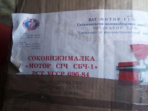 Продам соковижималку СССР чугунную ручную в отличном состоянии