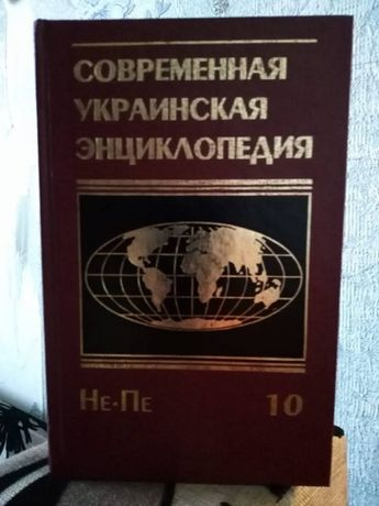 Енциклопедія