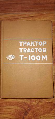 Katalog staliniec T-100M
