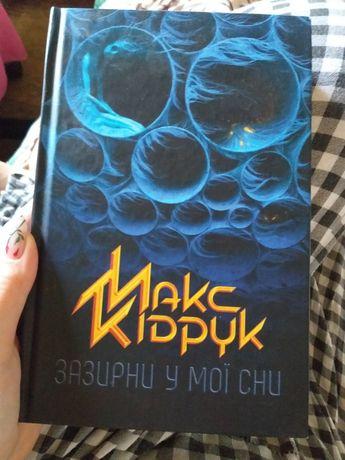 Зазирни у мої сни Макс Кідрук