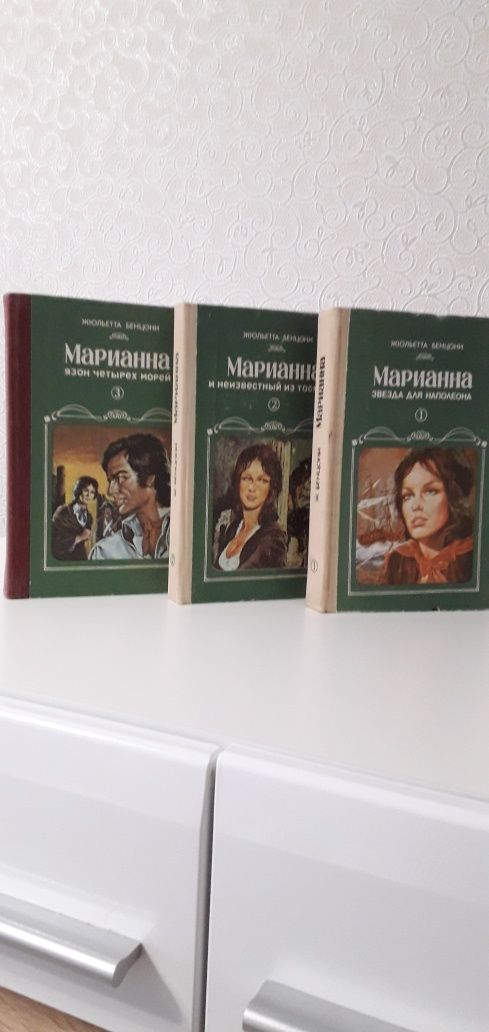 """Ж. Бенцони.""""Марианна"""", 3 книги"""