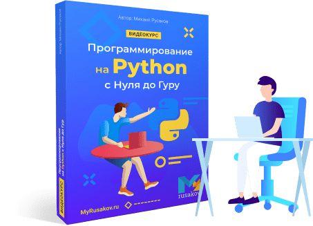 Михаил Русаков Программирование на Python с Нуля до Гуру 2020